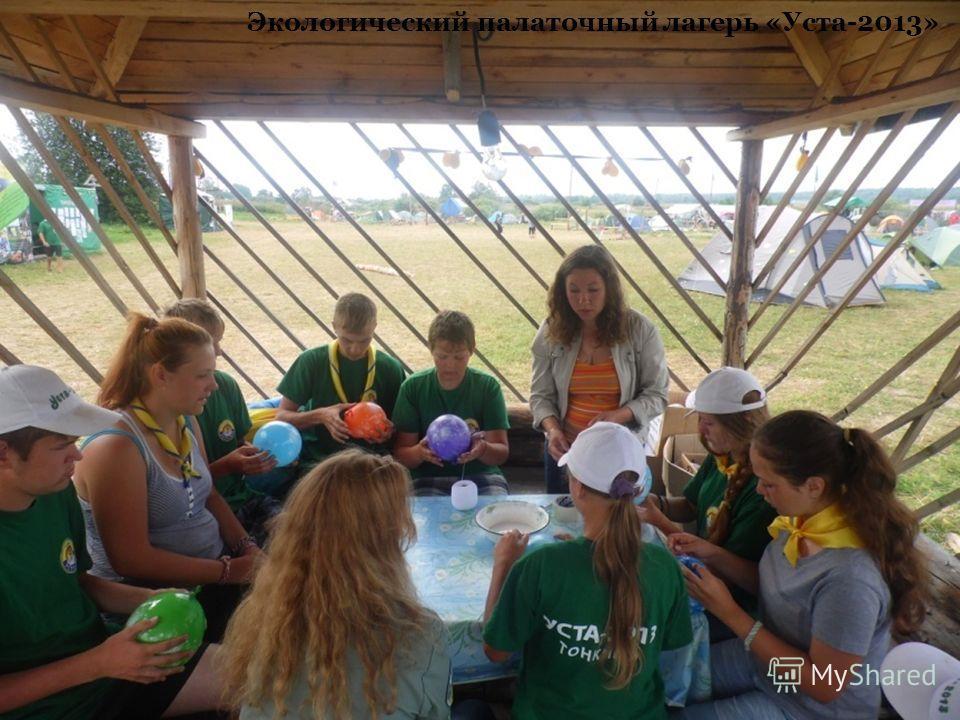Экологический палаточный лагерь «Уста-2013»