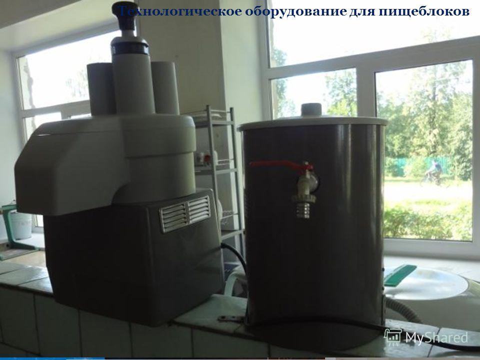 Технологическое оборудование для пищеблоков