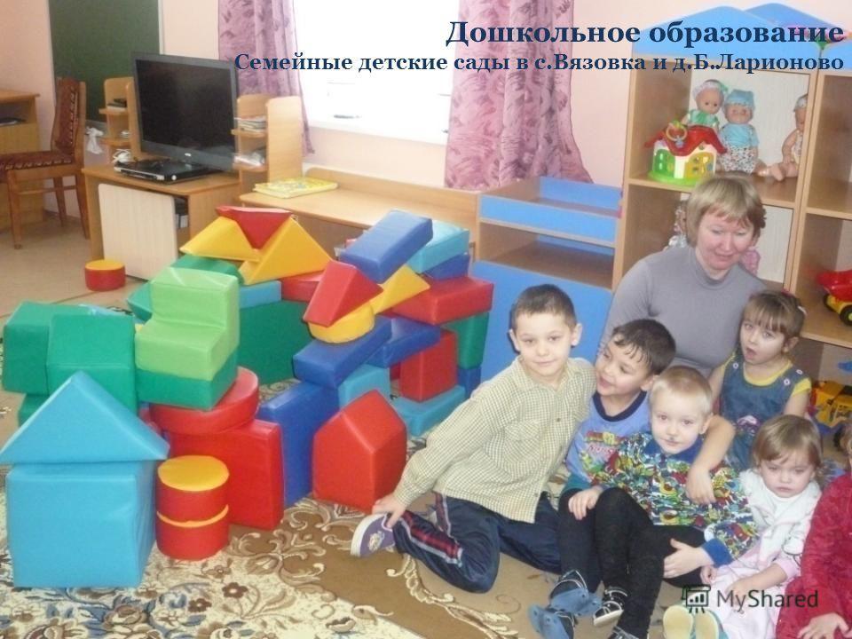 Дошкольное образование Семейные детские сады в с.Вязовка и д.Б.Ларионово