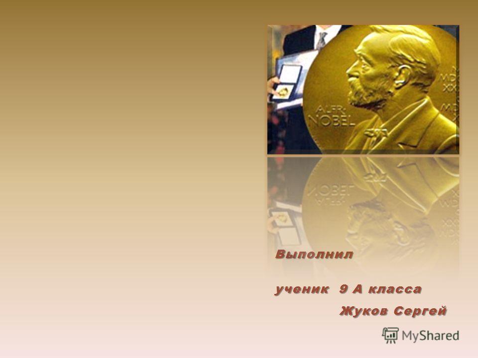 Выполнил ученик 9 А класса Жуков Сергей Жуков Сергей