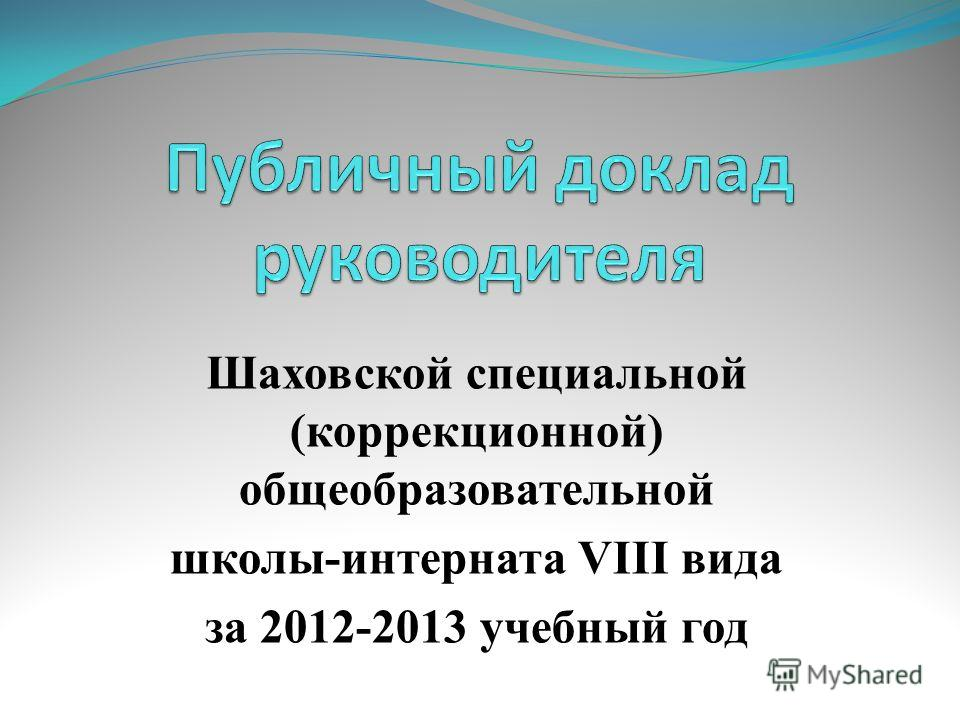 Шаховской специальной (коррекционной) общеобразовательной школы-интерната VIII вида за 2012-2013 учебный год