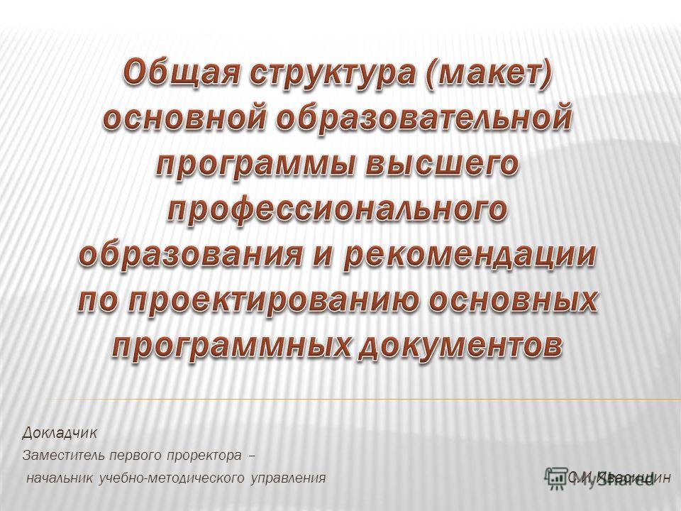 Докладчик Заместитель первого проректора – начальник учебно-методического управления С.И.Ивасишин