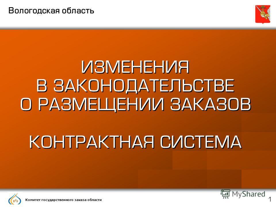 Комитет государственного заказа области 1 ИЗМЕНЕНИЯ В ЗАКОНОДАТЕЛЬСТВЕ О РАЗМЕЩЕНИИ ЗАКАЗОВ КОНТРАКТНАЯ СИСТЕМА ИЗМЕНЕНИЯ В ЗАКОНОДАТЕЛЬСТВЕ О РАЗМЕЩЕНИИ ЗАКАЗОВ КОНТРАКТНАЯ СИСТЕМА Вологодская область
