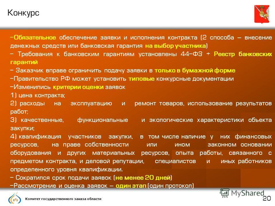 Комитет государственного заказа области 20 Конкурс - Обязательное обеспечение заявки и исполнения контракта (2 способа – внесение денежных средств или банковская гарантия на выбор участника) - Требования к банковским гарантиям установлены 44-ФЗ + Рее