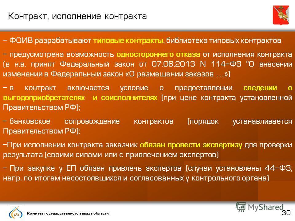 Комитет государственного заказа области 30 Контракт, исполнение контракта - ФОИВ разрабатывают типовые контракты, библиотека типовых контрактов - предусмотрена возможность одностороннего отказа от исполнения контракта (в н.в. принят Федеральный закон
