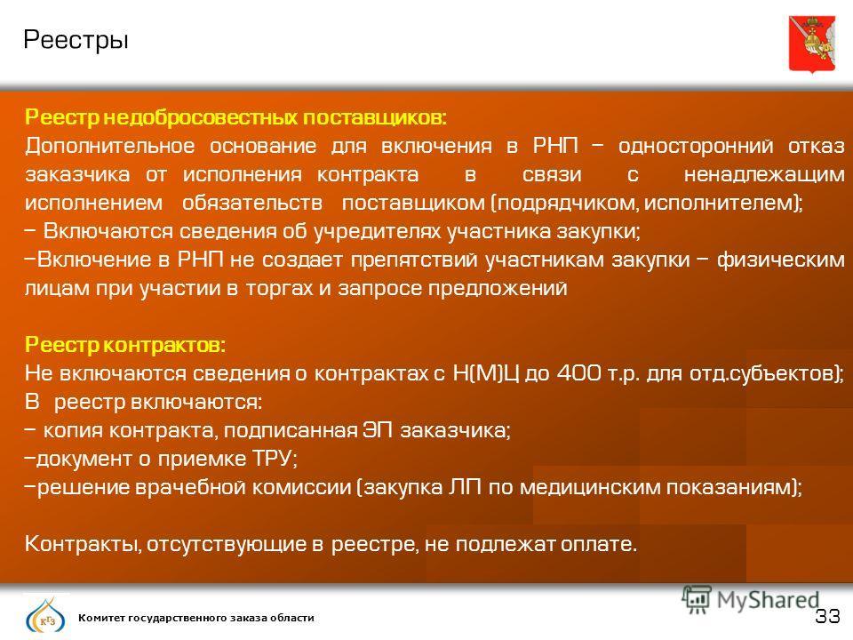 Комитет государственного заказа области 33 Реестры Реестр недобросовестных поставщиков: Дополнительное основание для включения в РНП - односторонний отказ заказчика от исполнения контракта в связи с ненадлежащим исполнением обязательств поставщиком (