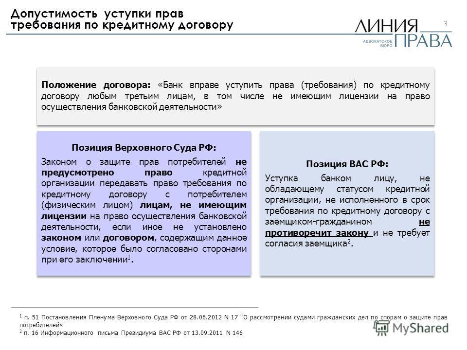 3 1 п. 51 Постановления Пленума Верховного Суда РФ от 28.06.2012 N 17