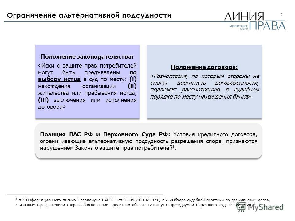 7 Положение законодательства: «Иски о защите прав потребителей могут быть предъявлены по выбору истца в суд по месту: (i) нахождения организации (ii) жительства или пребывания истца, (iii) заключения или исполнения договора» Положение законодательств