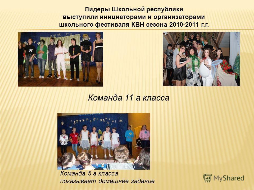 Лидеры Школьной республики выступили инициаторами и организаторами школьного фестиваля КВН сезона 2010-2011 г.г. Команда 5 а класса показывает домашнее задание Команда 11 а класса