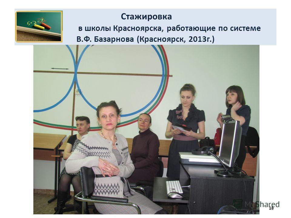 Стажировка в школы Красноярска, работающие по системе В.Ф. Базарнова (Красноярск, 2013г.) 18
