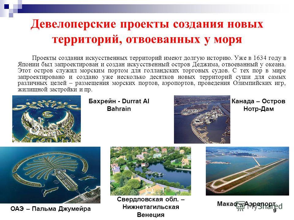 9 Девелоперские проекты создания новых территорий, отвоеванных у моря Проекты создания искусственных территорий имеют долгую историю. Уже в 1634 году в Японии был запроектирован и создан искусственный остров Деджима, отвоеванный у океана. Этот остров