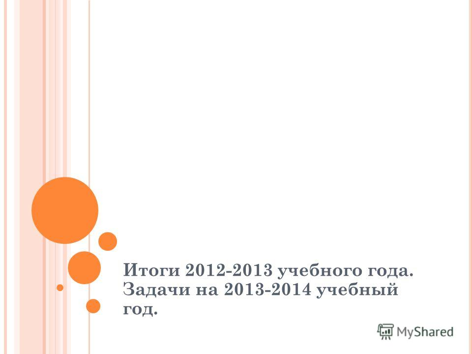 Итоги 2012-2013 учебного года. Задачи на 2013-2014 учебный год.