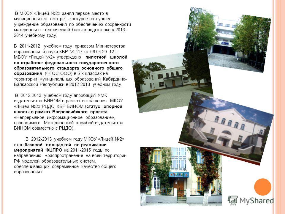 В МКОУ «Лицей 2» занял первое место в муниципальном смотре - конкурсе на лучшее учреждение образования по обеспечению сохранности материально- технической базы и подготовке к 2013- 2014 учебному году. В 2011-2012 учебном году приказом Министерства об