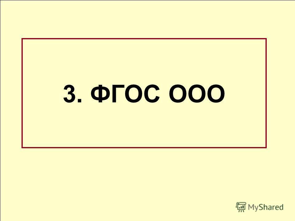 3. ФГОС ООО
