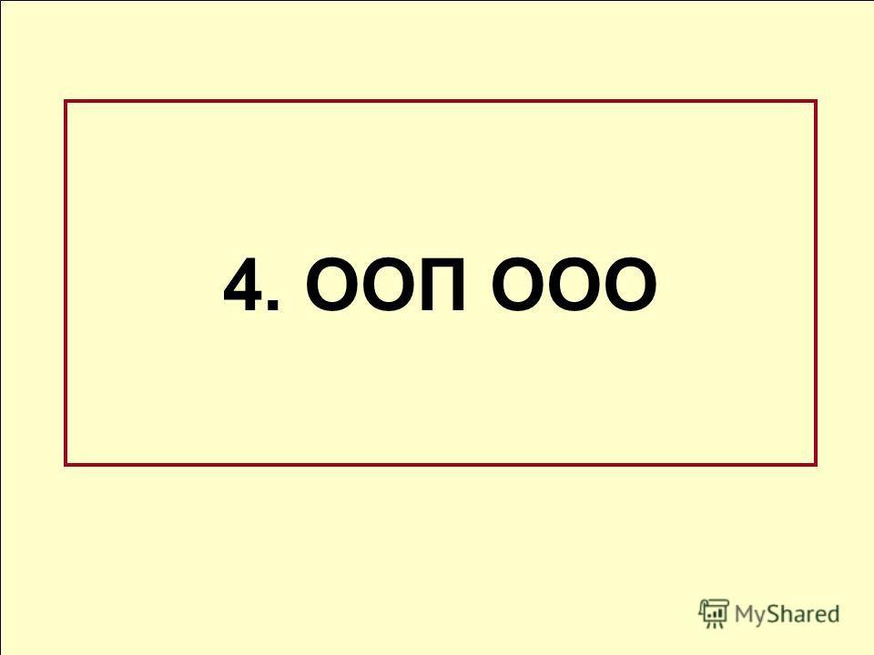 4. ООП ООО