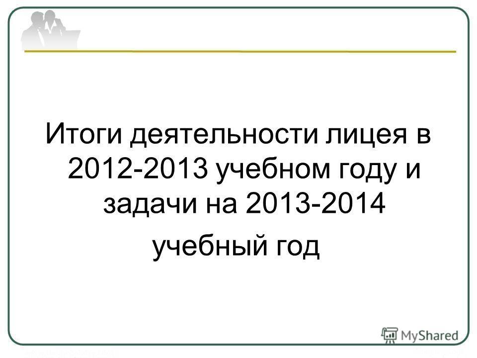 Итоги деятельности лицея в 2012-2013 учебном году и задачи на 2013-2014 учебный год