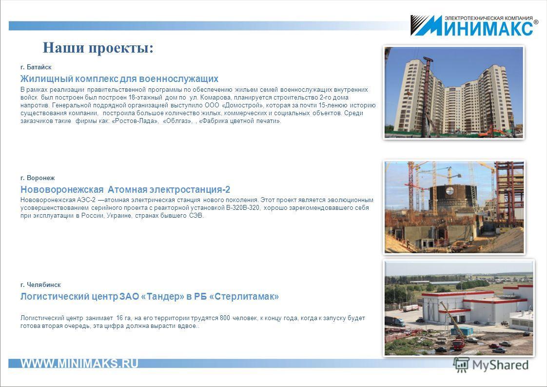 Наши проекты: г. Батайск Жилищный комплекс для военнослужащих В рамках реализации правительственной программы по обеспечению жильем семей военнослужащих внутренних войск был построен был построен 18-этажный дом по ул. Комарова, планируется строительс