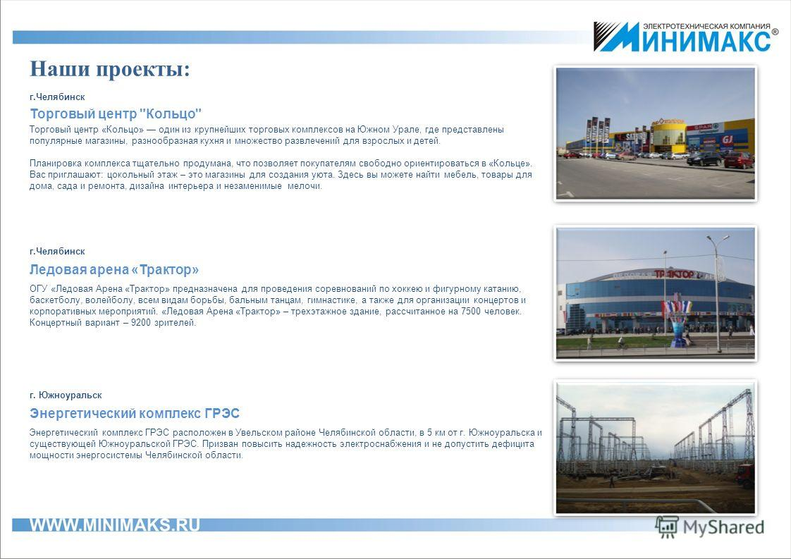Наши проекты: г.Челябинск Торговый центр