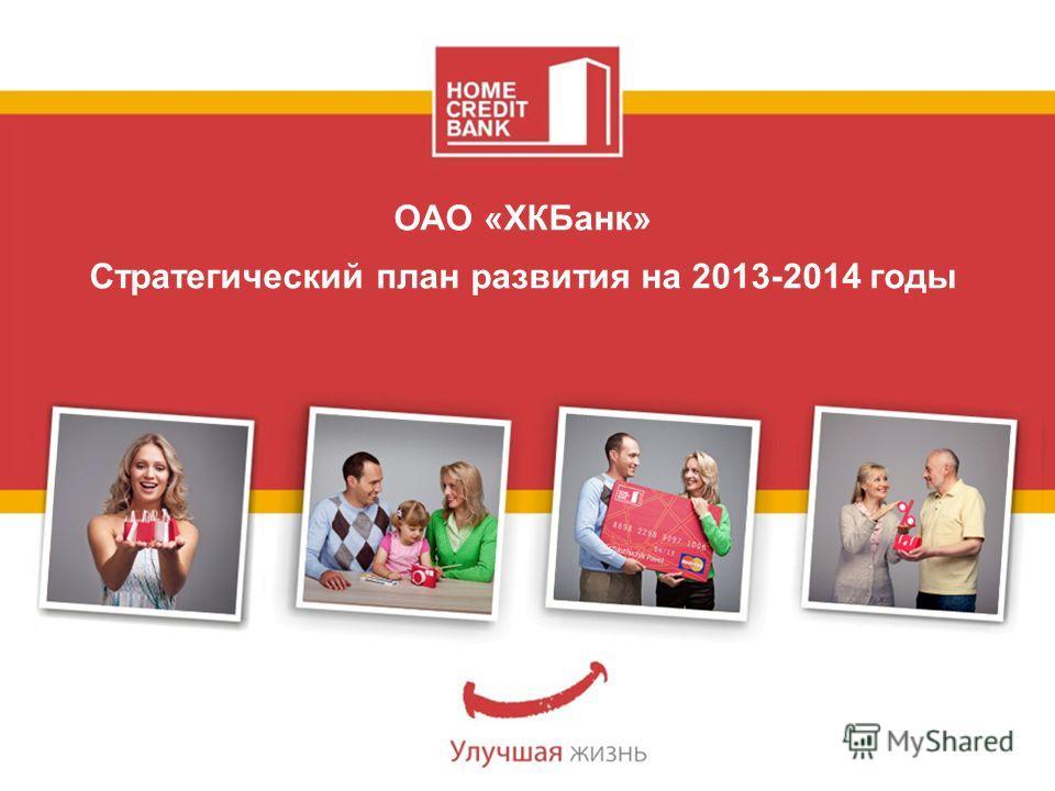 Lines ОАО «ХКБанк» Стратегический план развития на 2013-2014 годы