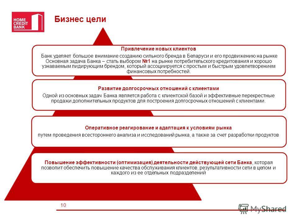 Lines Бизнес цели 10 Привлечение новых клиентов Банк уделяет большое внимание созданию сильного бренда в Беларуси и его продвижению на рынке Основная задача Банка – стать выбором 1 на рынке потребительского кредитования и хорошо узнаваемым лидирующим