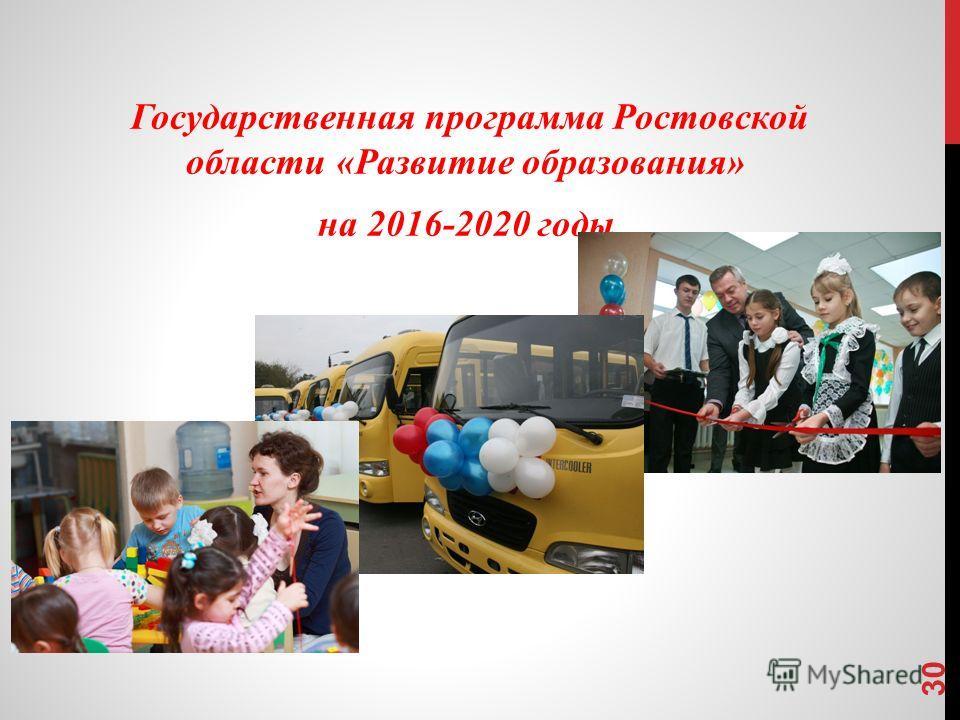 Государственная программа Ростовской области «Развитие образования» на 2016-2020 годы 30