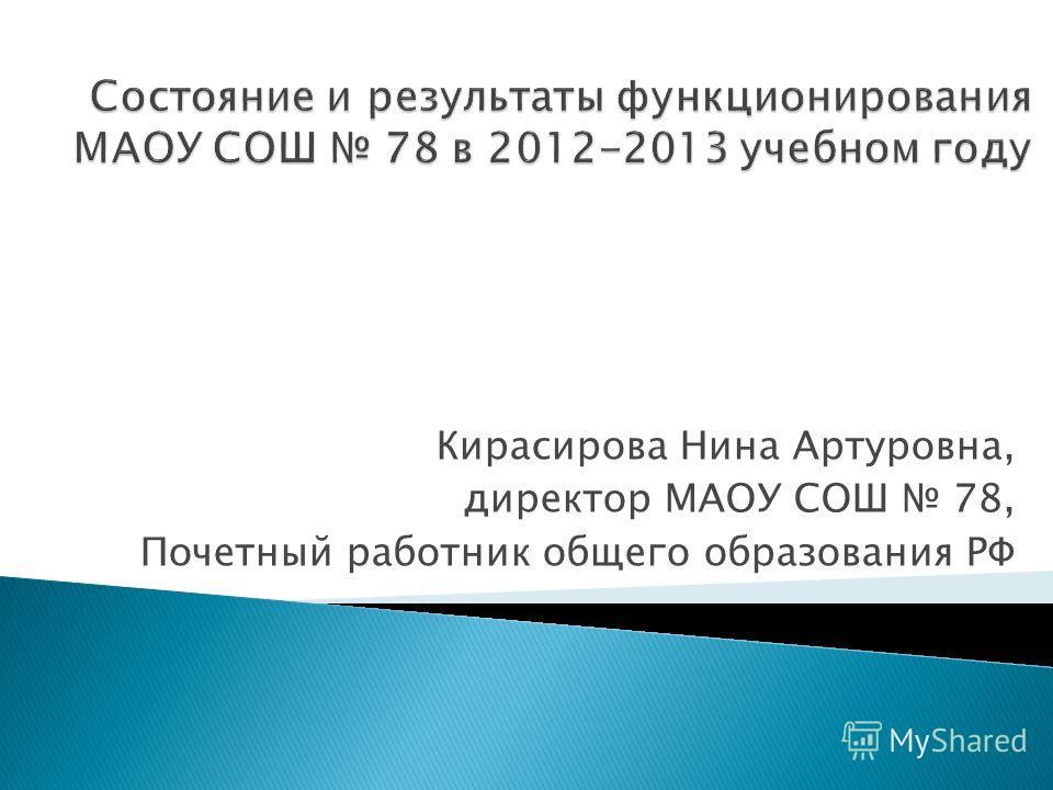 Кирасирова Нина Артуровна, директор МАОУ СОШ 78, Почетный работник общего образования РФ