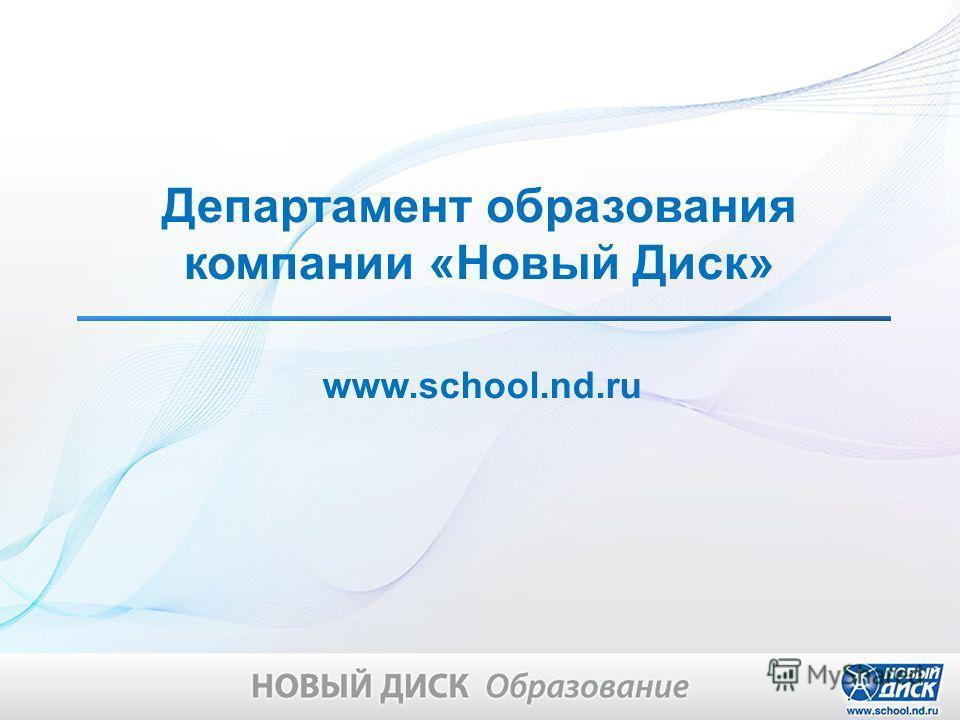 Департамент образования компании «Новый Диск» www.school.nd.ru