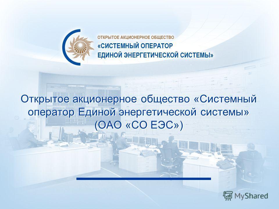 Открытое акционерное общество «Системный оператор Единой энергетической системы» (ОАО «СО ЕЭС»)