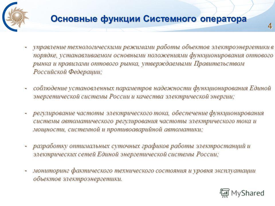 4 -управление технологическими режимами работы объектов электроэнергетики в порядке, устанавливаемом основными положениями функционирования оптового рынка и правилами оптового рынка, утверждаемыми Правительством Российской Федерации; -соблюдение уста