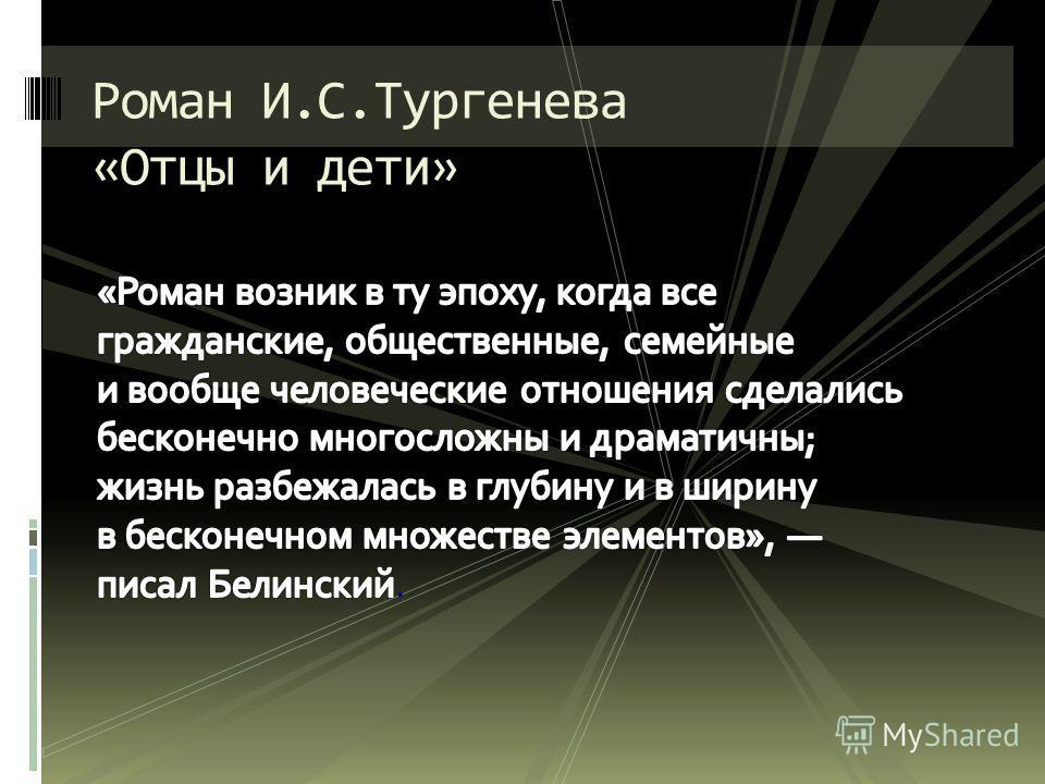 Роман И.С.Тургенева «Отцы и дети»