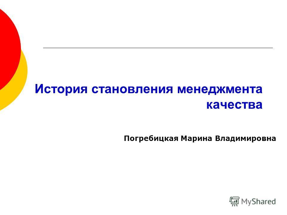 История становления менеджмента качества Погребицкая Марина Владимировна