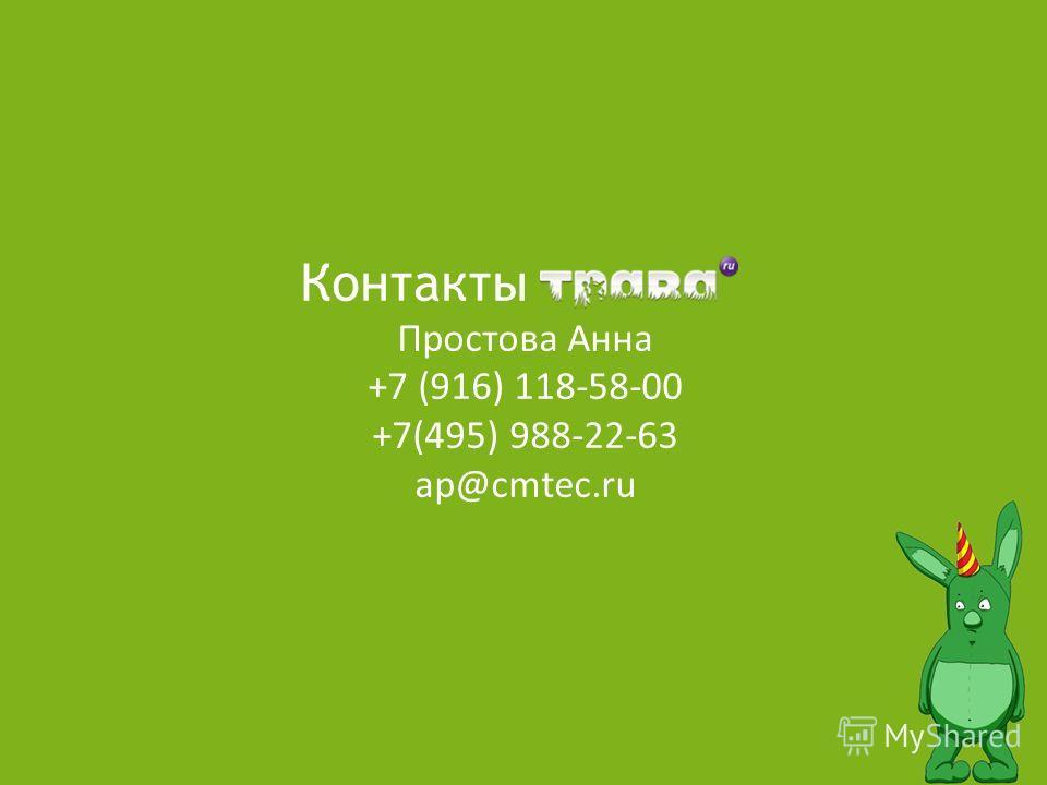 Контакты Простова Анна +7 (916) 118-58-00 +7(495) 988-22-63 ap@cmtec.ru