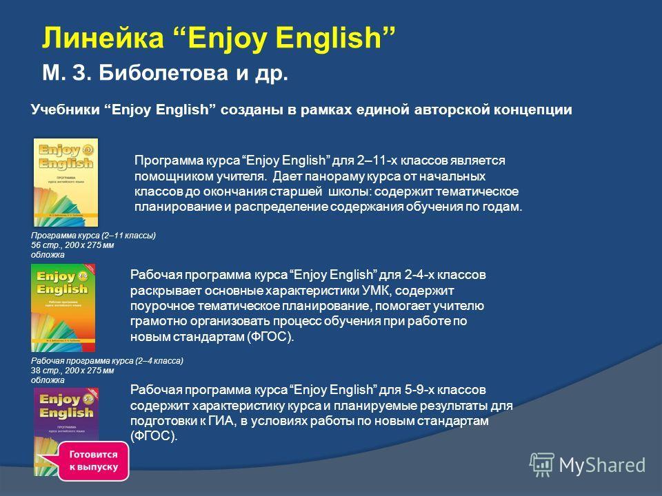 М. З. Биболетова и др. Программа курса Enjoy English для 2–11-х классов является помощником учителя. Дает панораму курса от начальных классов до окончания старшей школы: содержит тематическое планирование и распределение содержания обучения по годам.
