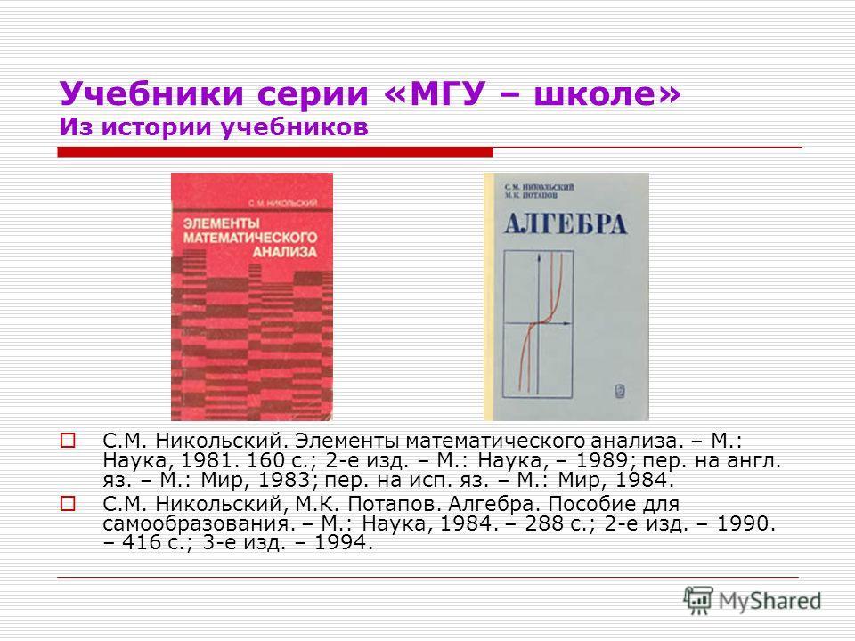 Учебники серии «МГУ – школе»
