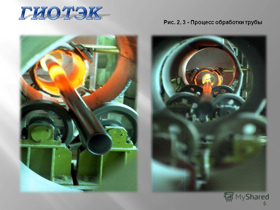 5 Рис. 2, 3 - Процесс обработки трубы