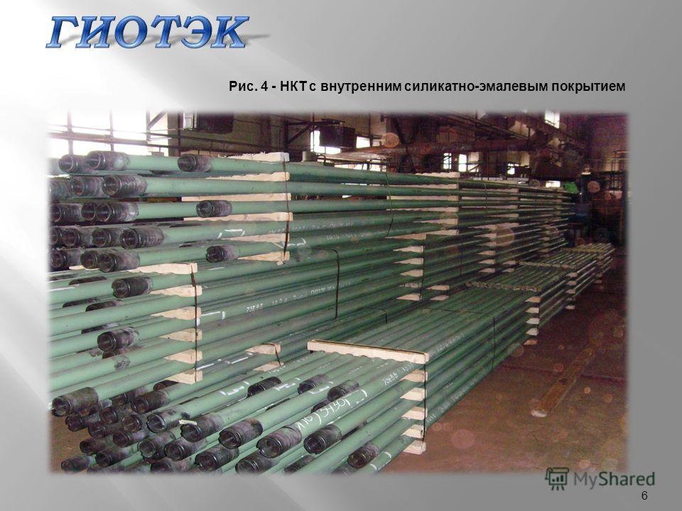 6 Рис. 4 - НКТ с внутренним силикатно-эмалевым покрытием