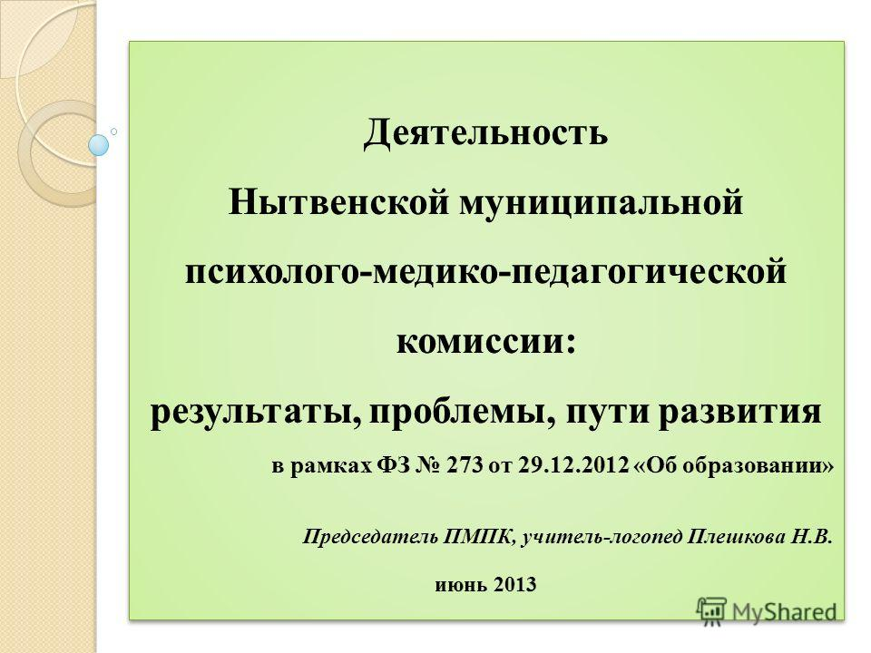 Председатель ПМПК, учитель-логопед Плешкова Н.В.