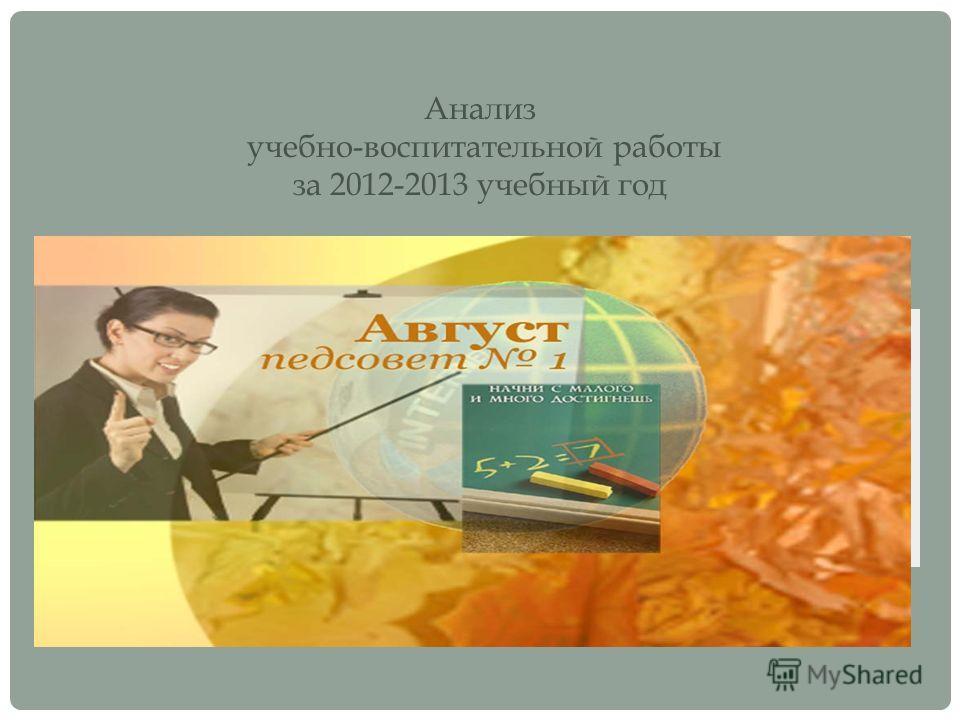 Анализ учебно-воспитательной работы за 2012-2013 учебный год