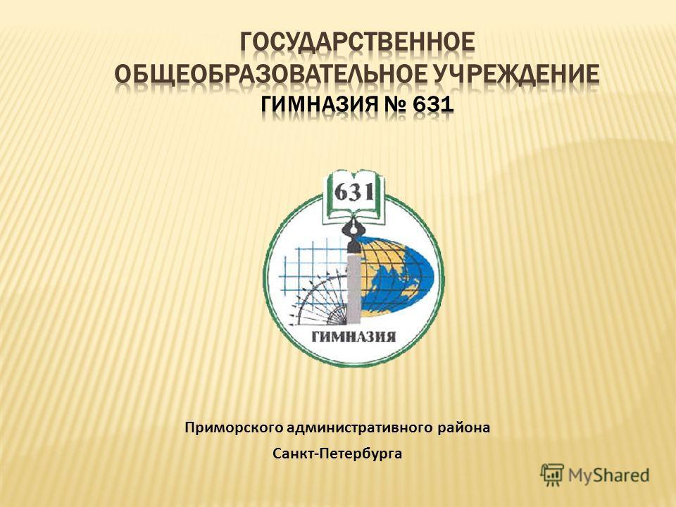 Приморского административного района Санкт-Петербурга
