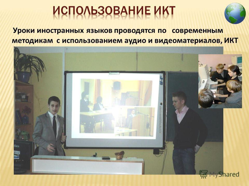 Уроки иностранных языков проводятся по современным методикам с использованием аудио и видеоматериалов, ИКТ