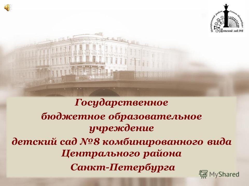 Государственное бюджетное образовательное учреждение детский сад 8 комбинированного вида Центрального района Санкт-Петербурга
