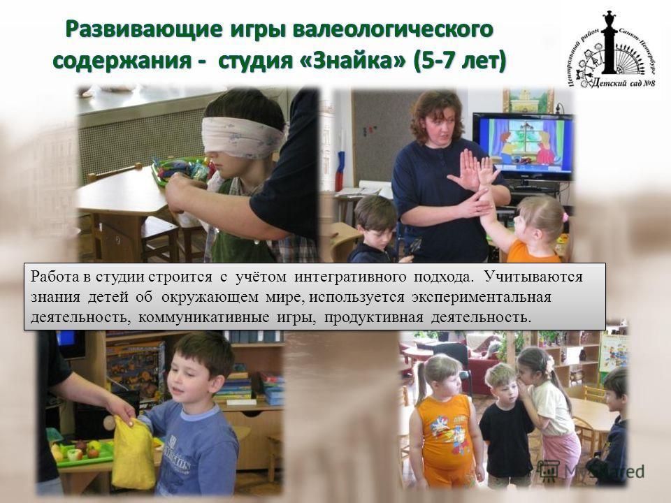 Работа в студии строится с учётом интегративного подхода. Учитываются знания детей об окружающем мире, используется экспериментальная деятельность, коммуникативные игры, продуктивная деятельность.