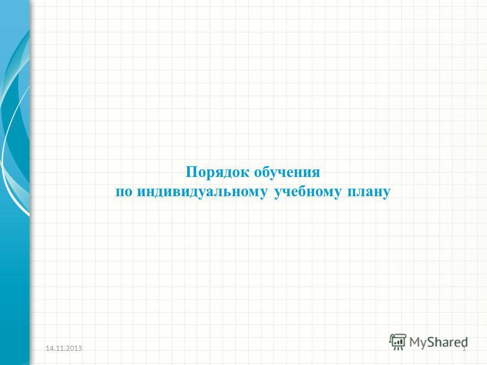 Порядок обучения по индивидуальному учебному плану 14.11.20131