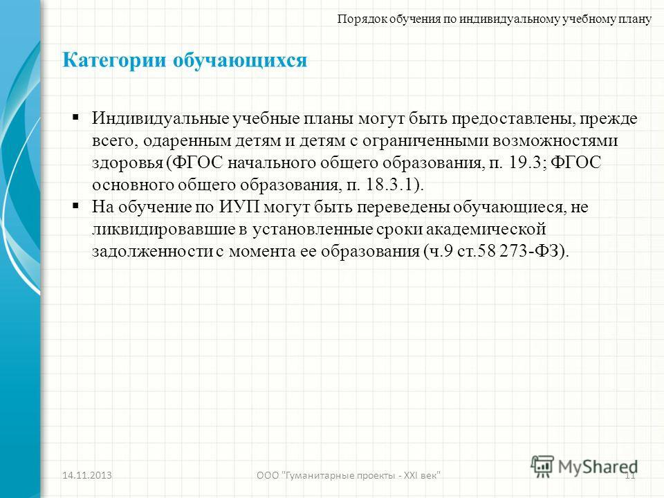 14.11.201311 Порядок обучения по индивидуальному учебному плану ООО