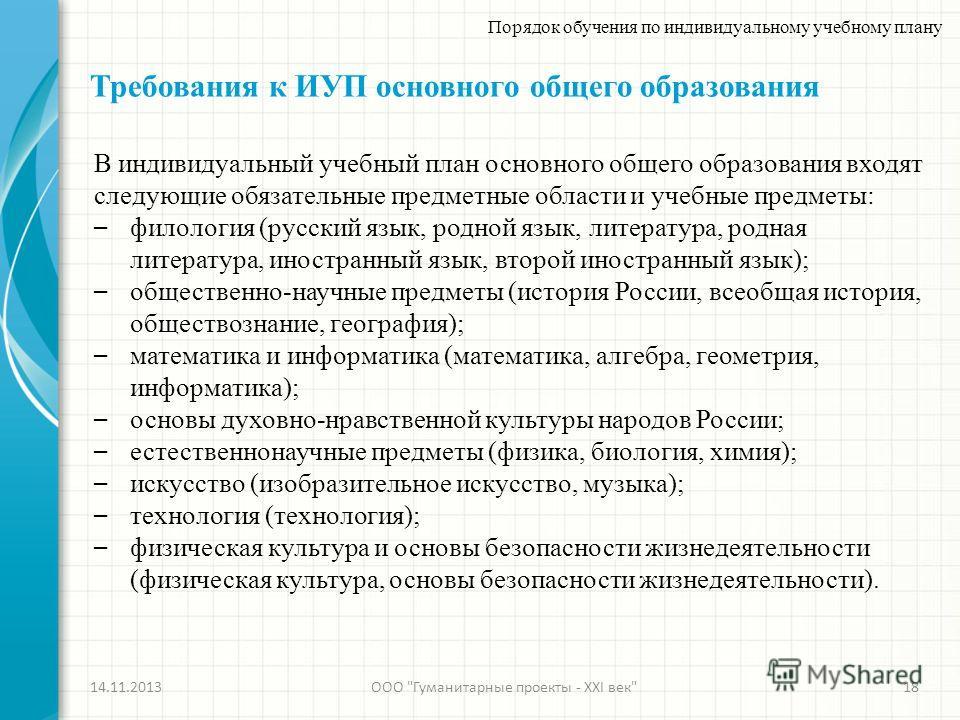 14.11.201318 Порядок обучения по индивидуальному учебному плану ООО