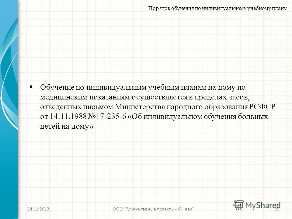 14.11.201325 Порядок обучения по индивидуальному учебному плану ООО
