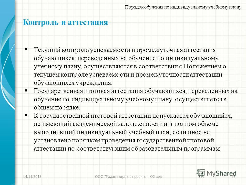 14.11.201326 Порядок обучения по индивидуальному учебному плану ООО