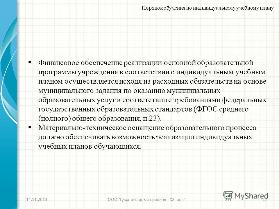 14.11.201327 Порядок обучения по индивидуальному учебному плану ООО
