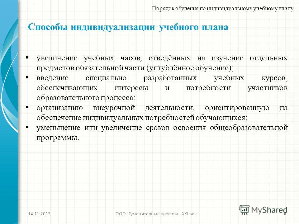 14.11.20134 Порядок обучения по индивидуальному учебному плану ООО
