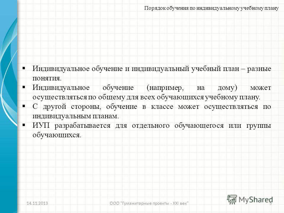 14.11.20135 Порядок обучения по индивидуальному учебному плану ООО